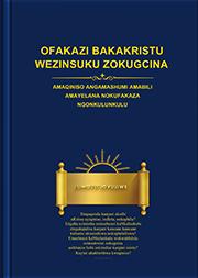 Ofakazi BakaKristu Wezinsuku Zokugcina
