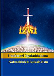 Ukwahlulelwa Ngaphambi Kwesihlalo SikaKristu