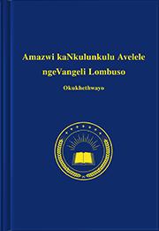 Amazwi kaNkulunkulu Avelele ngeVangeli Lombuso (Okukhethwayo)
