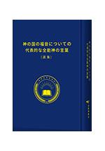 神の国の福音に関する代表的な神の言葉(選集)
