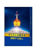 キリストの裁きを経験する証し
