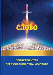 Суд перед троном Христа
