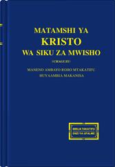 Matamshi ya Kristo wa Siku za Mwisho       (Chaguzi)