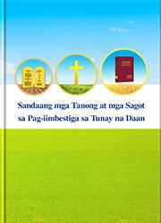 Sandaang mga Tanong at mga Sagot sa Pag-iimbestiga sa Tunay na Daan