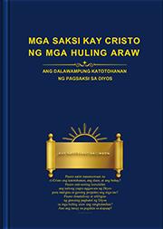 Mga Saksi kay Cristo ng mga Huling Araw