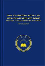 Mga Klasikong Salita ng Diyos Tungkol sa Ebanghelyo ng Kaharian (Mga Seleksyon)