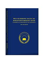 Mga Klasikong Salita ng Makapangyarihang Diyos Tungkol sa Ebanghelyo ng Kaharian (Mga Seleksyon)