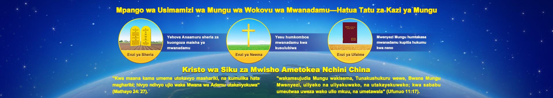 Kristo wa Siku za Mwisho Ameonekana