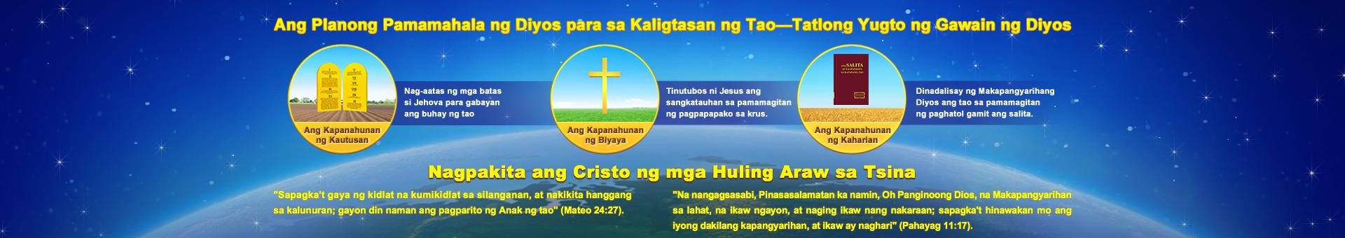 El Cristo de los Últimos Días ha aparecido